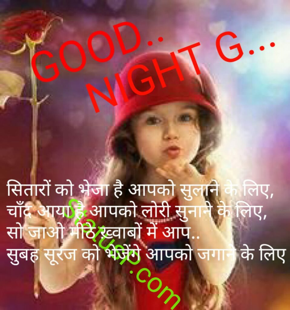 GOOD NIGHT STATUS QUOTES SHAYARI WISH