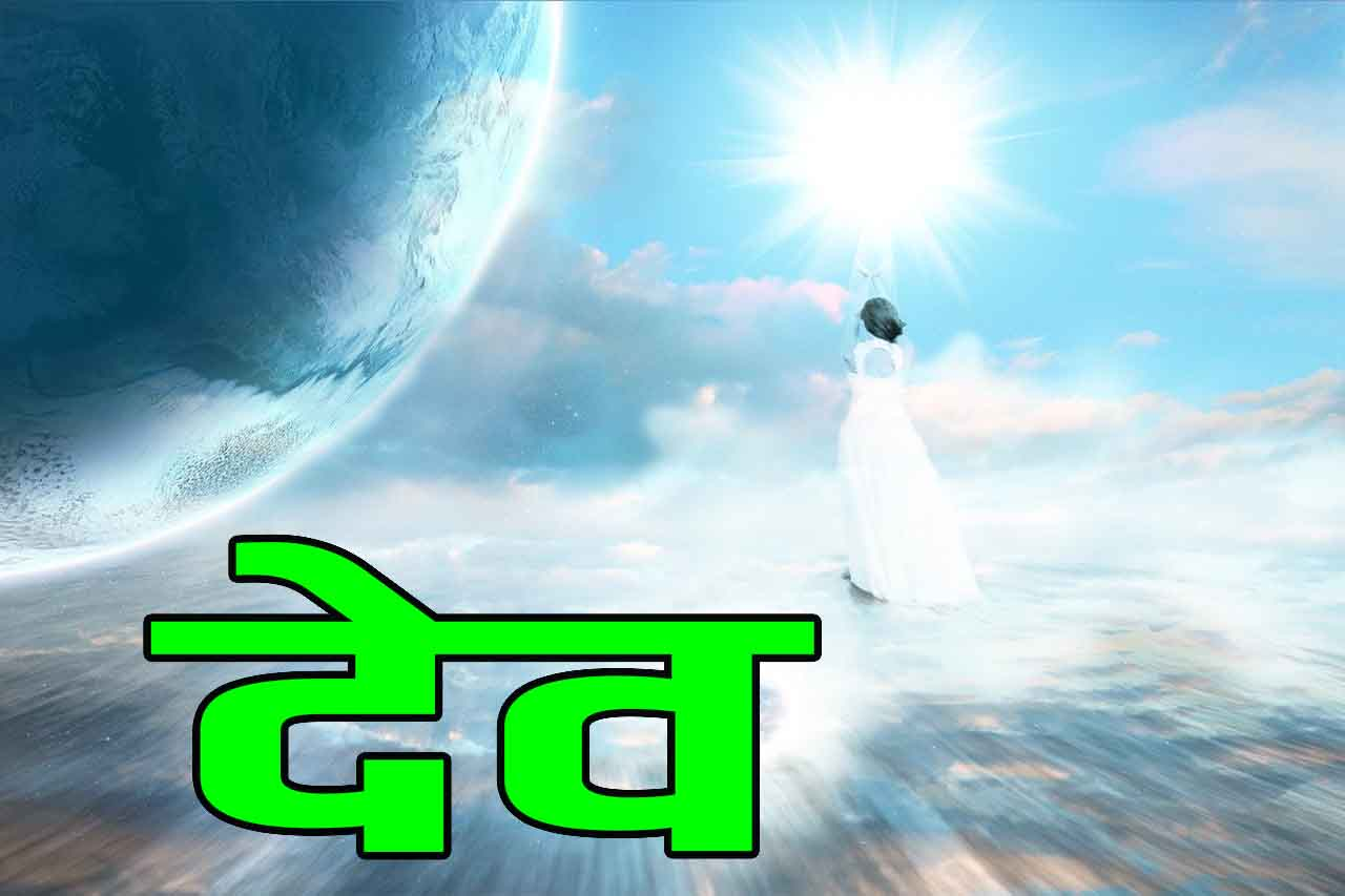 sanskrit shabd roop dev