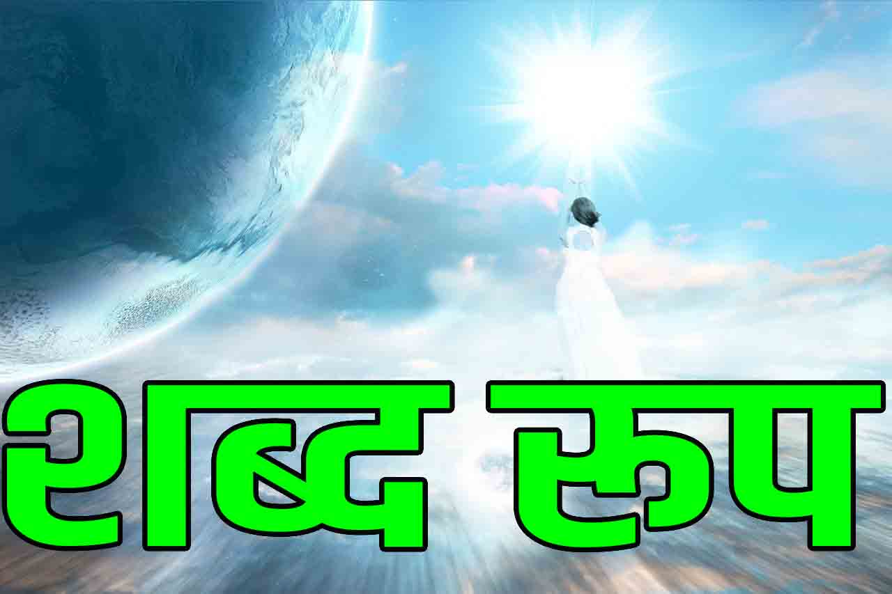 sanskrit shabd roop