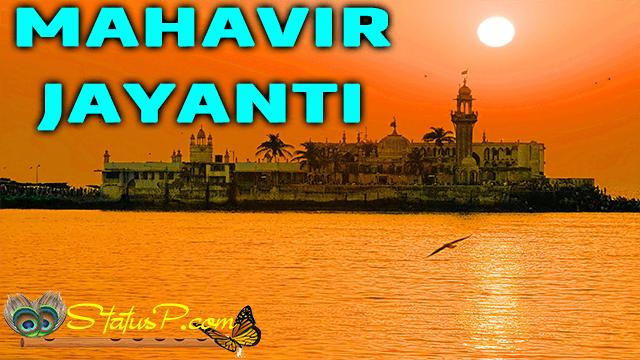 mahavir-jayanti-national-festivals-of-india