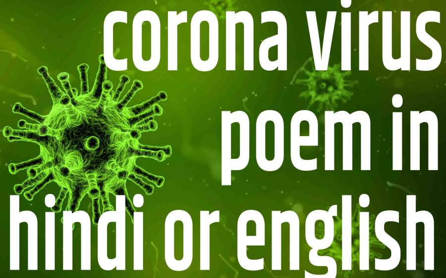 corona virus poem in hindi