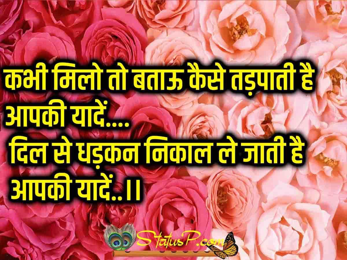 Best Love Status Hindi WhatsApp Facebook