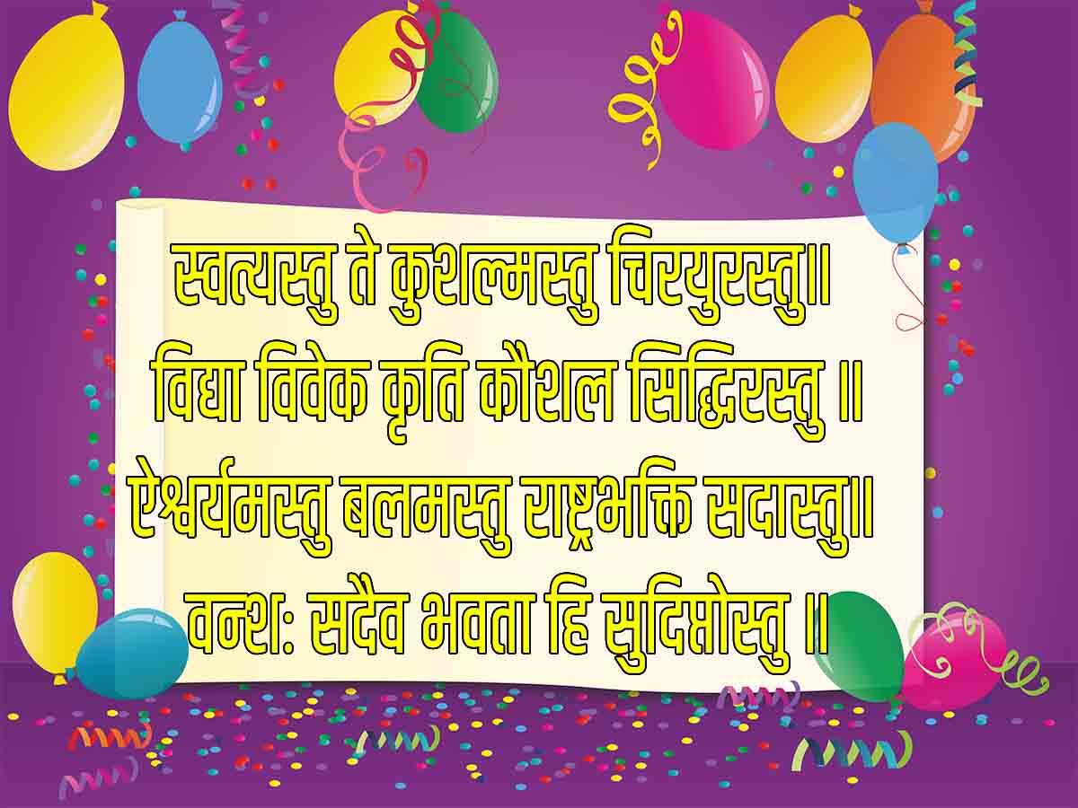 happy birthday wishes in sanskrit