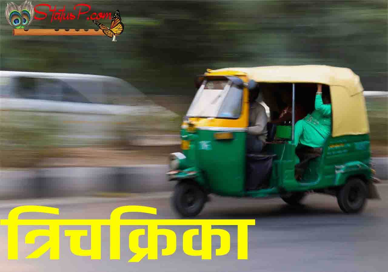 rickshaw name in sanskrit