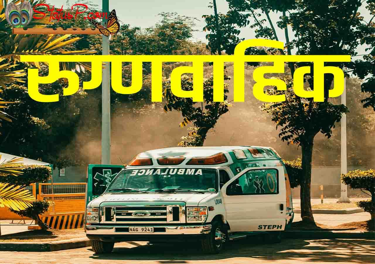 ambulance name in sanskrit