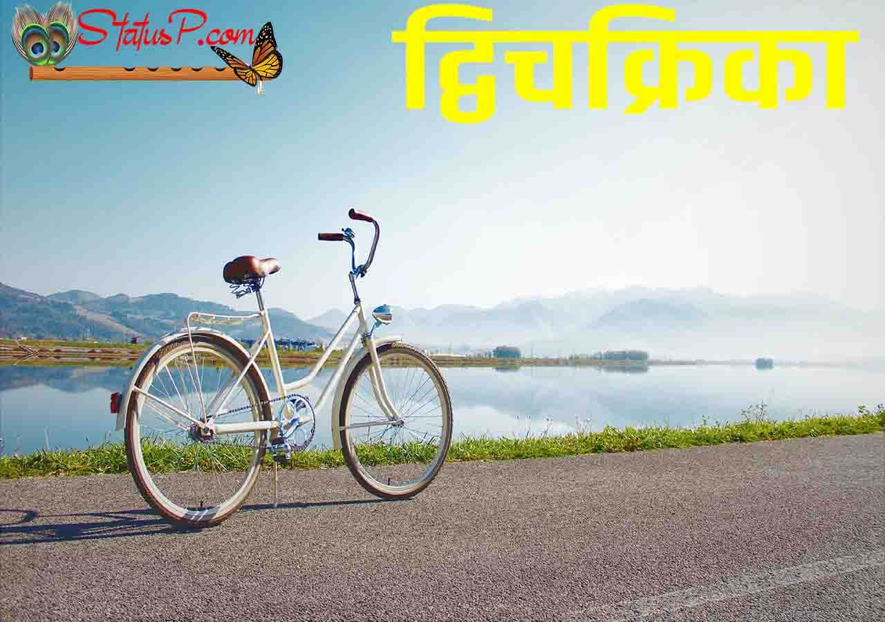 bicycle name in sanskrit
