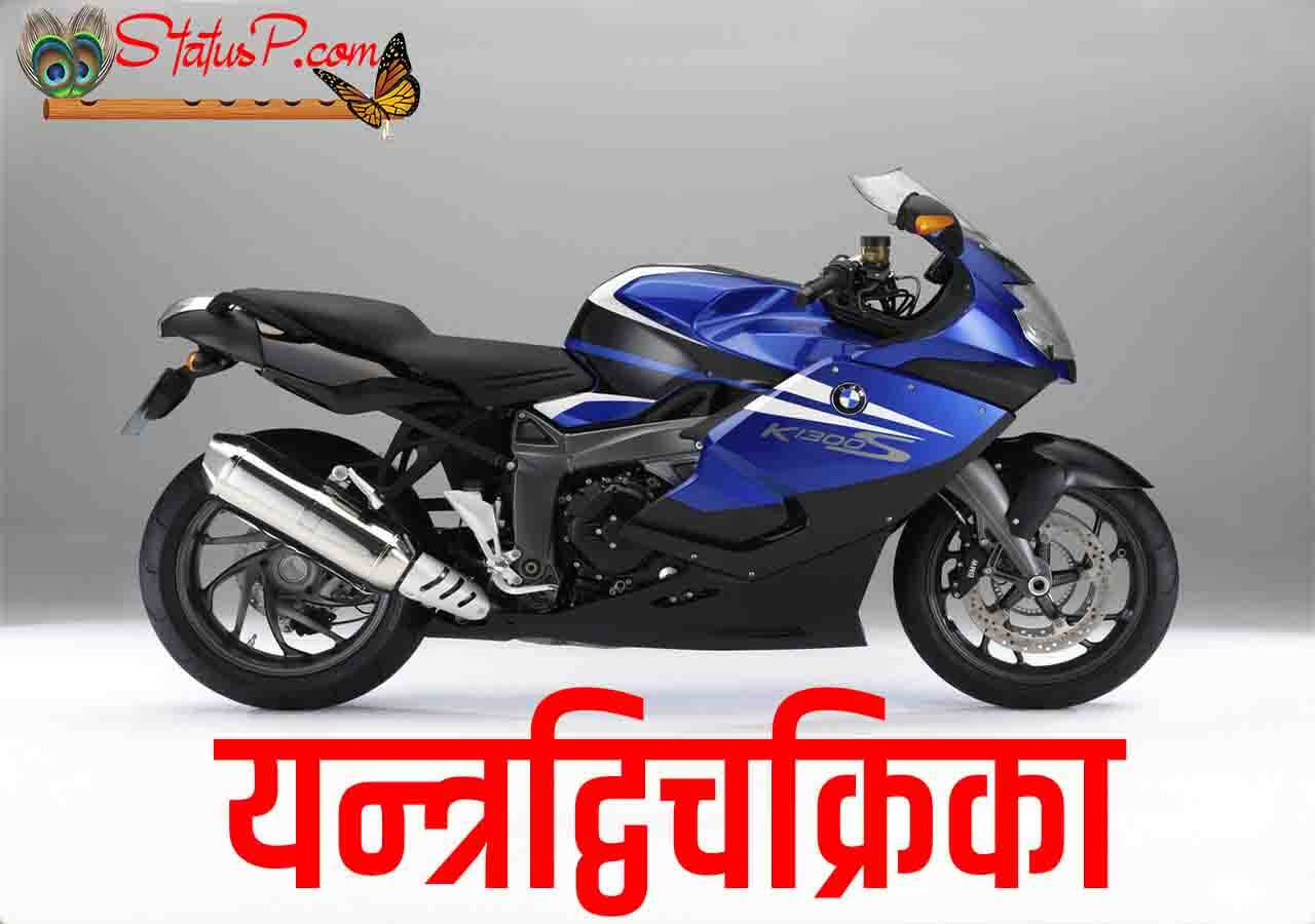 bike name in sanskrit