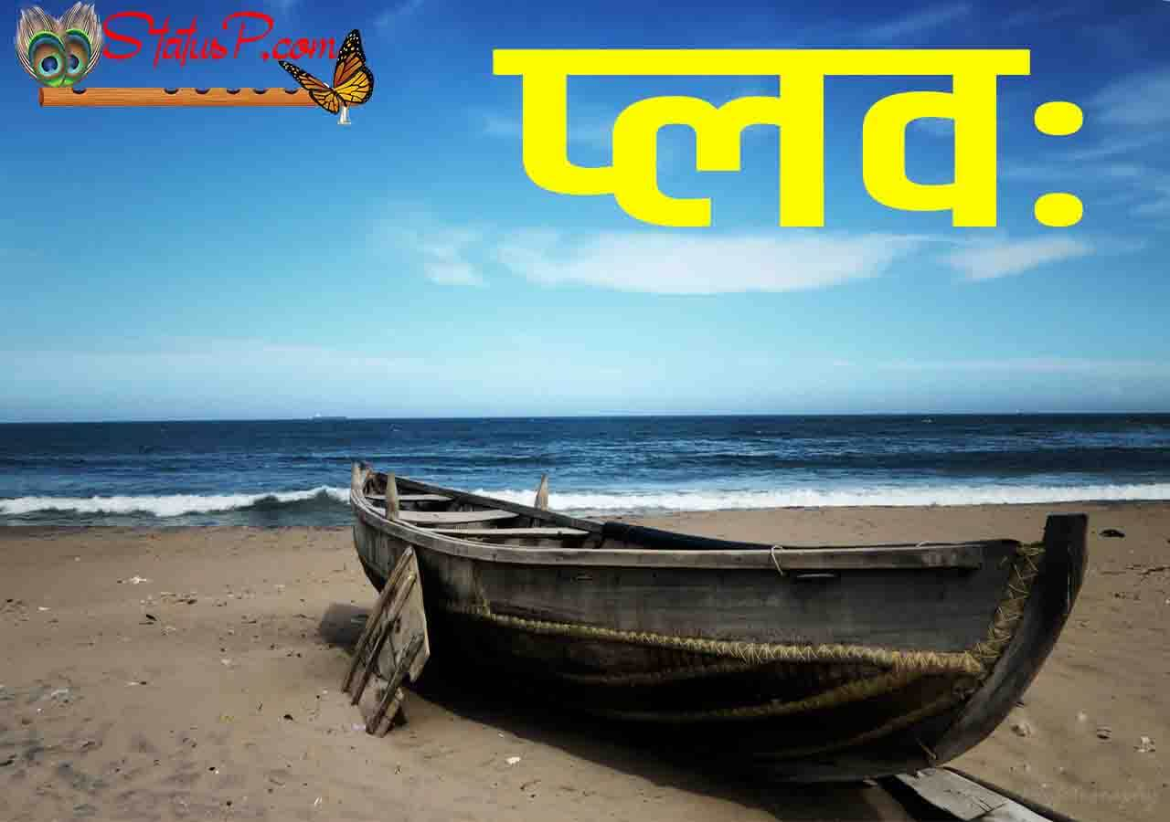 boat name in sanskrit