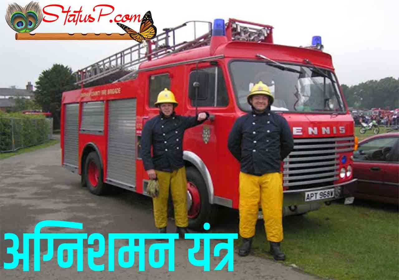 fire engine name in sanskrit