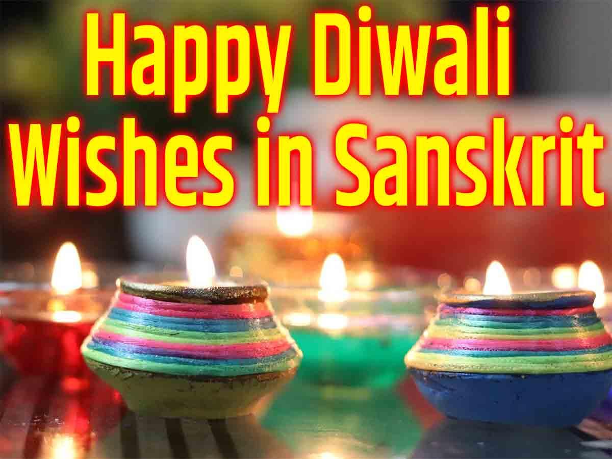 happy diwali wishes in sanskrit greetings