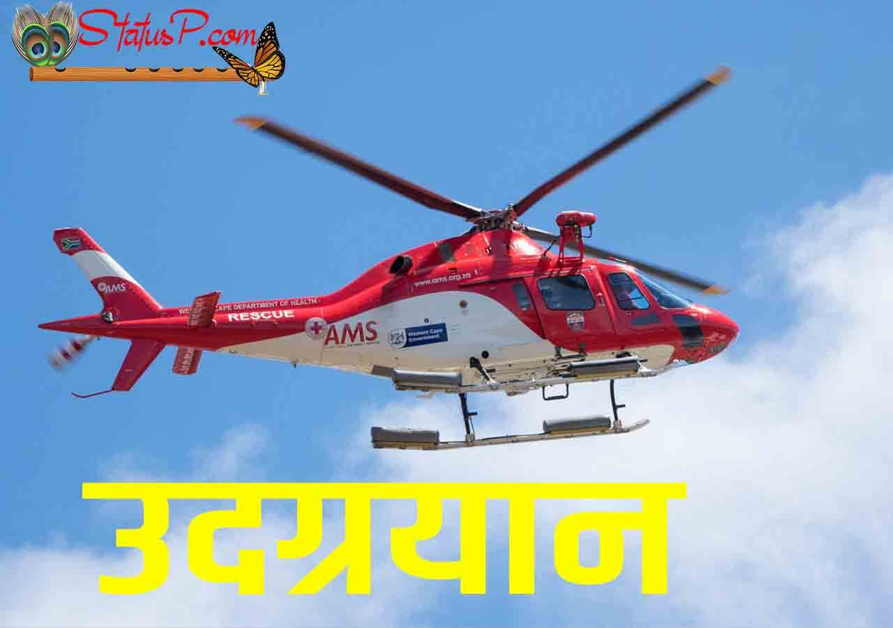 helicopter name in sanskrit
