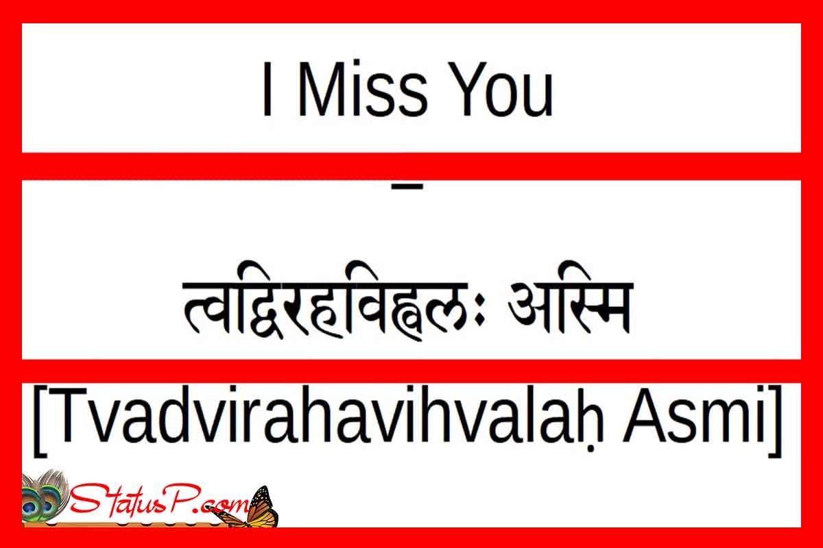 i miss you in sanskrit language