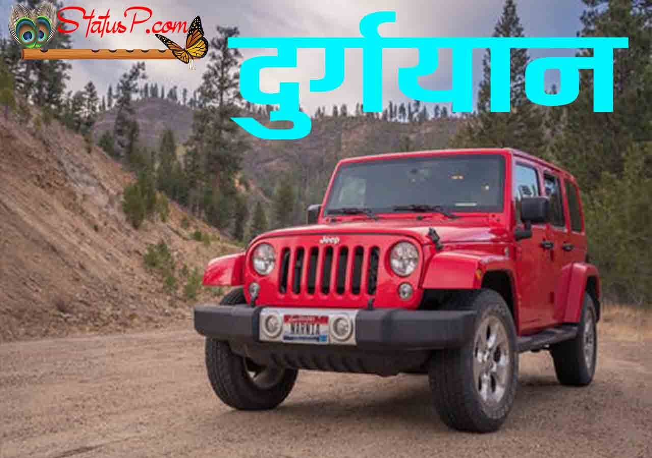 jeep name in sanskrit