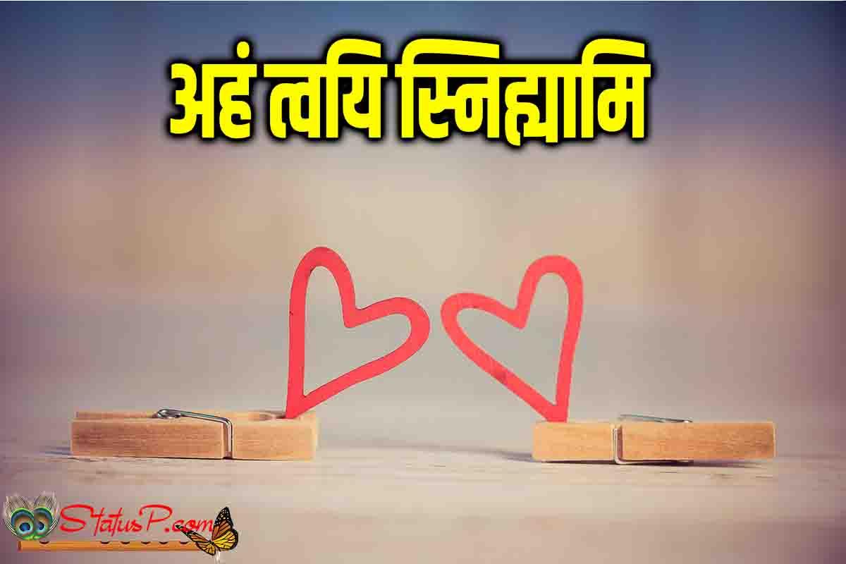 love in Sanskrit