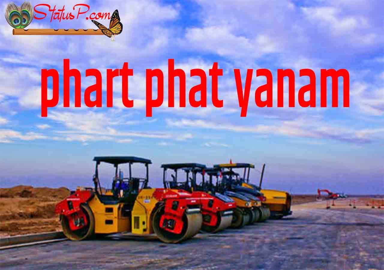 road roller name in sanskrit
