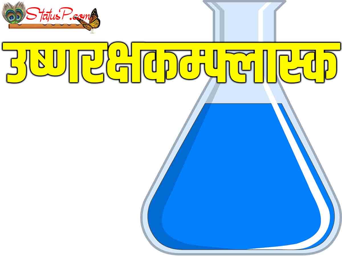 things name in sanskrit