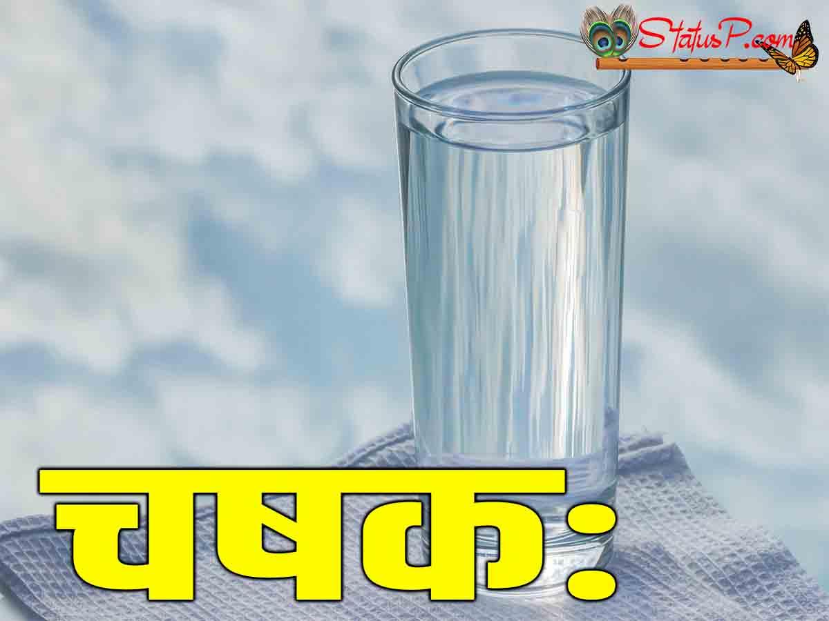 glass in sanskrit