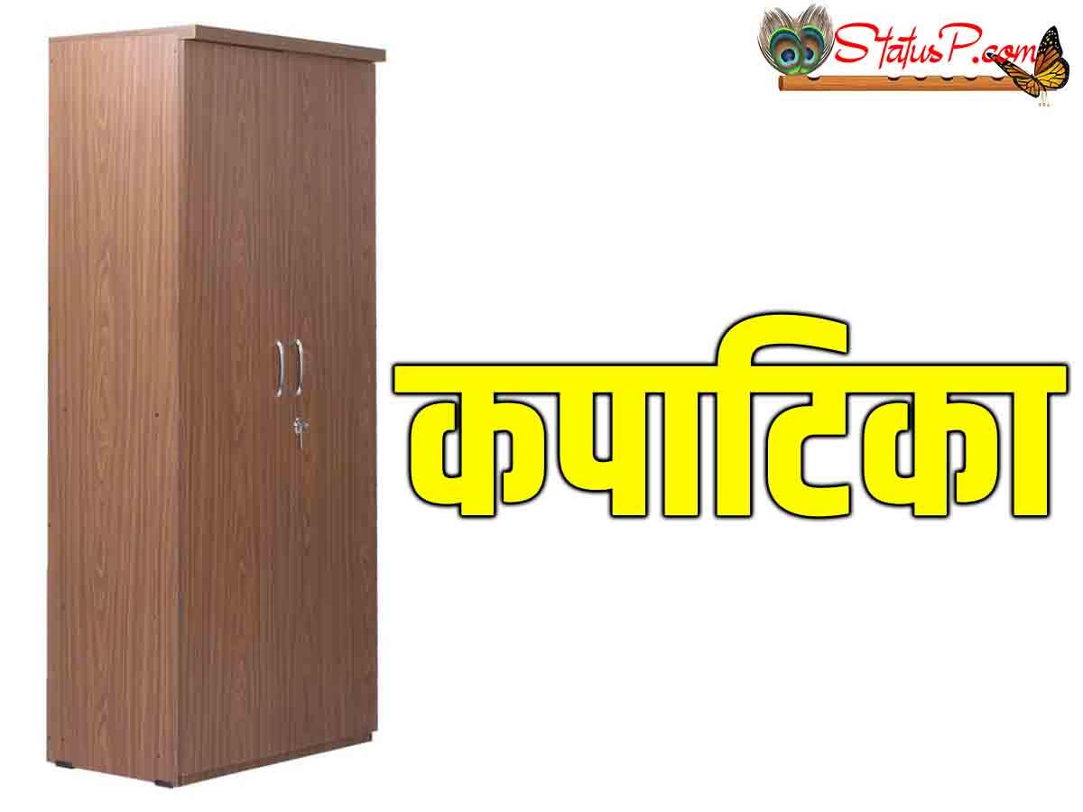 almirah in sanskrit