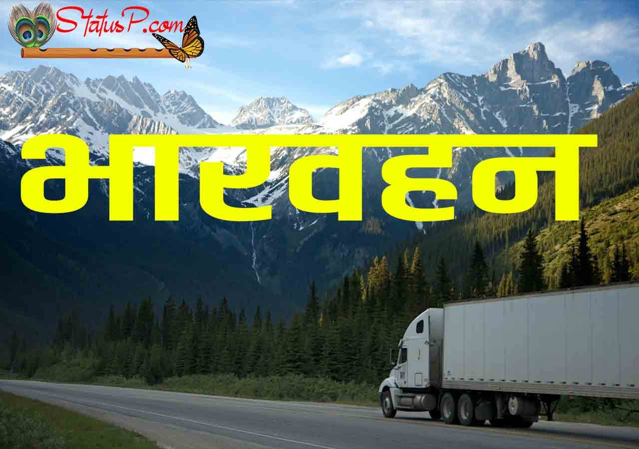truck name in sanskrit