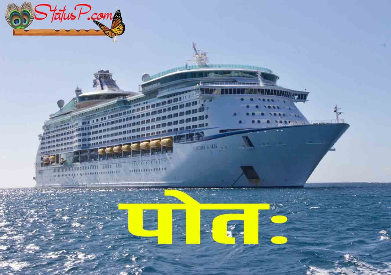 ship name in sanskrit