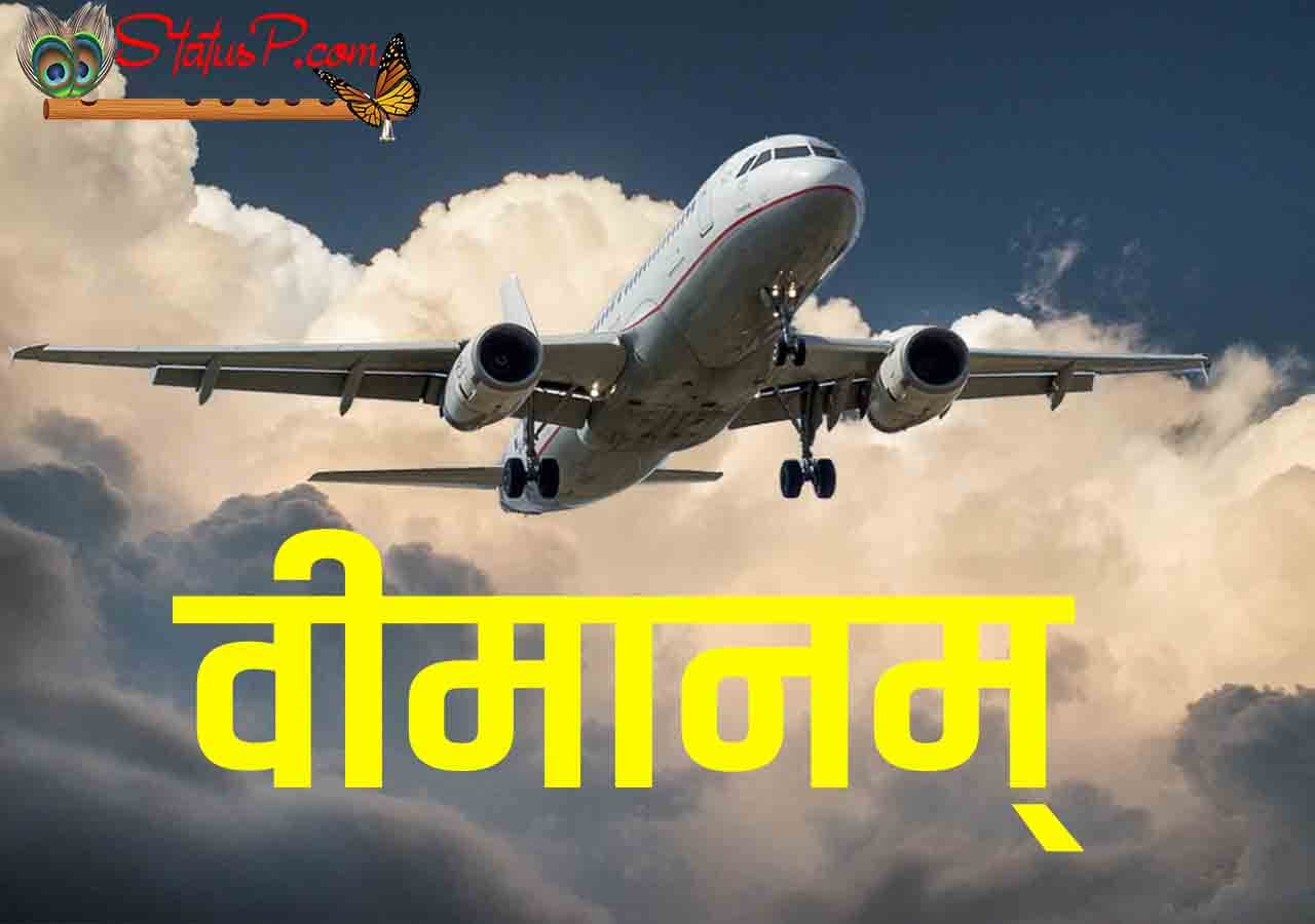 airplane name in sanskrit