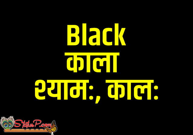colors name in sanskrit black