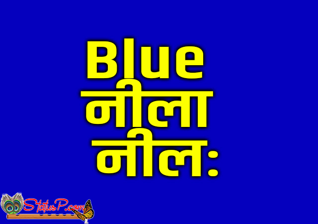 colors name in sanskrit