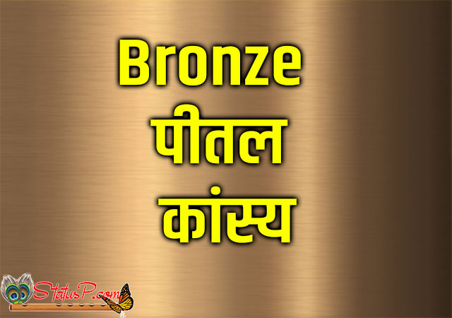 colors name in sanskrit bronze