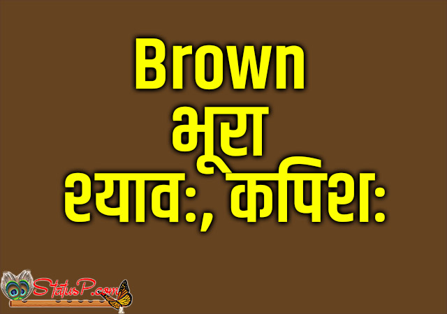 colors name in sanskrit brown