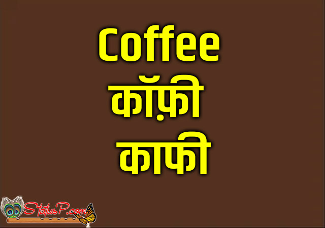 colors name in sanskrit coffee