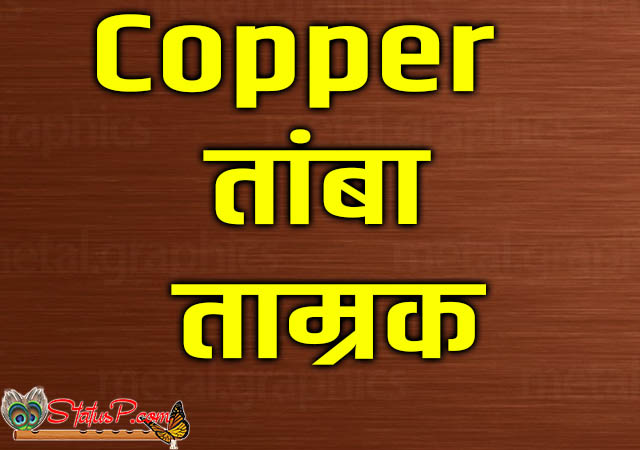 colors name in sanskrit copper