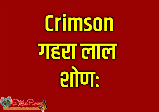 colors name in sanskrit red