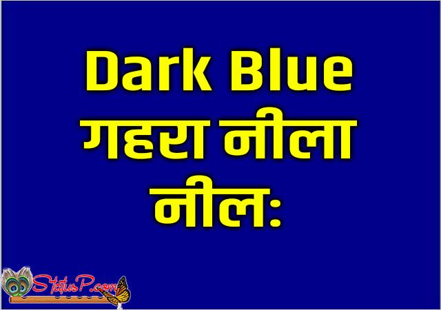 colors name in sanskrit blue