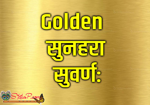 colors name in sanskrit golden
