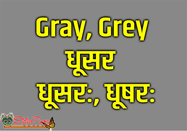 colors name in sanskrit gray