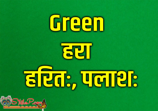 colors name in sanskrit green