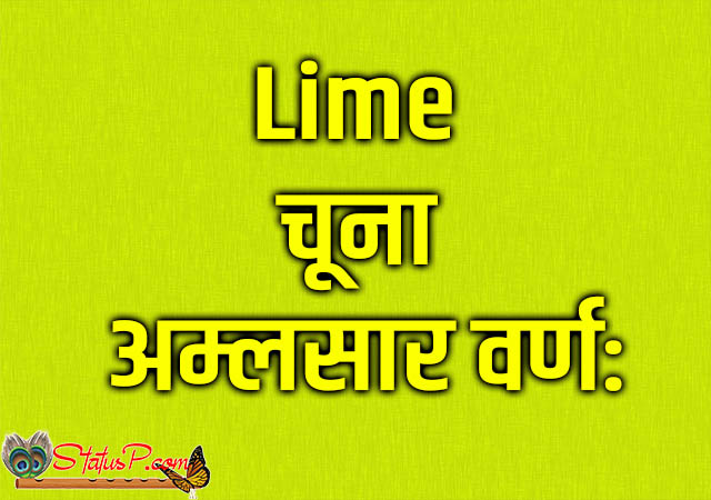 colors name in sanskrit lime