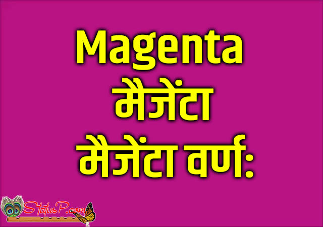 colors name in sanskrit magenta