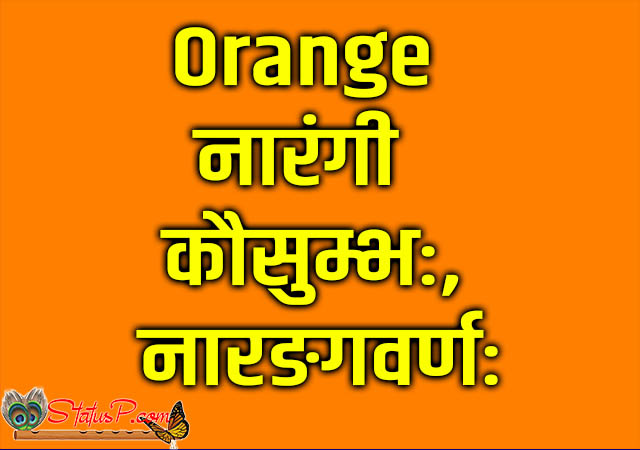 colors name in sanskrit orange