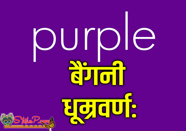 colors name in sanskrit purple