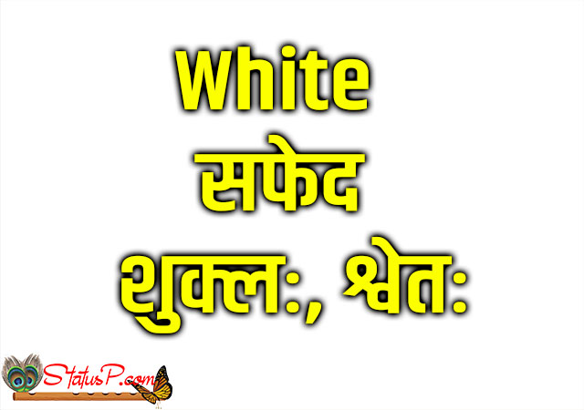 colors name in sanskrit white