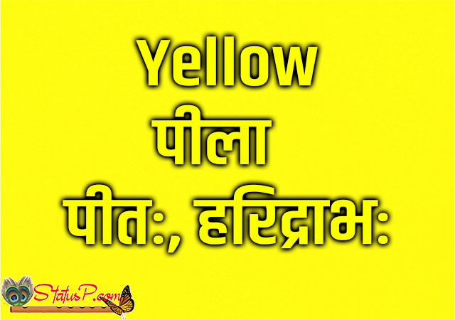 colors name in sanskrit yellow