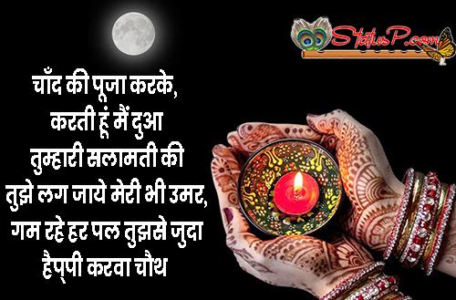 karva chauth in sanskrit