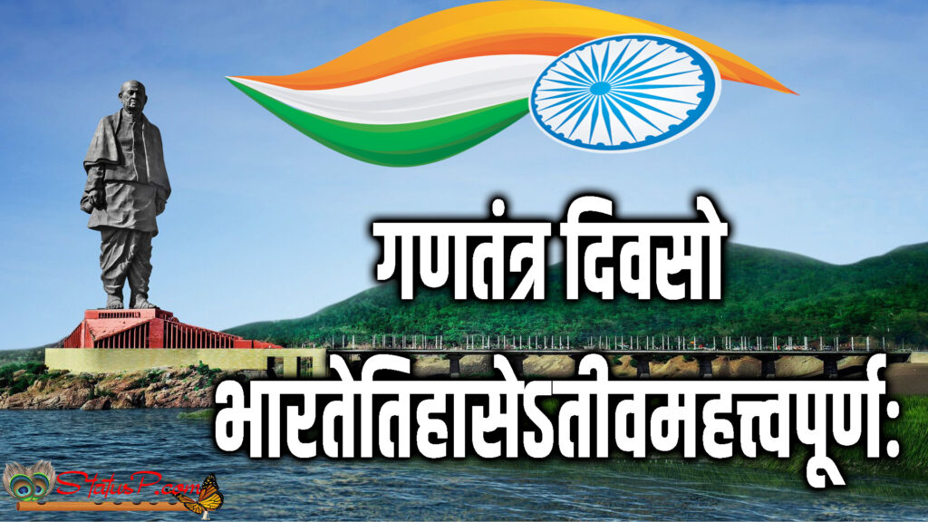 republic day quotes in sanskrit